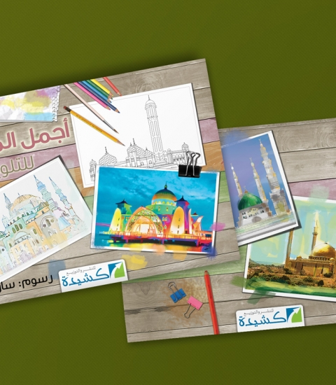 Best Masjids Drawing Copybook Cover Design